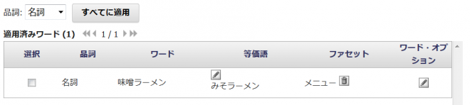 WEXAC:「ファセット」に「メニュー」が表示されたことを確認