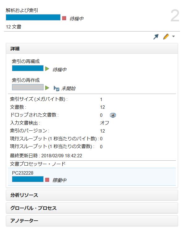 WEXAC:「分析リソースのデプロイ」が終了したことを確認後、インポート済のデータの索引を再作成