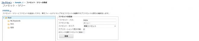 WEXAC:ファセット・ツリーに「メニュー」ファセットが追加されたことを確認