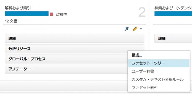WEXAC:「解析および索引」ペインの「分析リソース」>「ファセット・ツリー」を選択