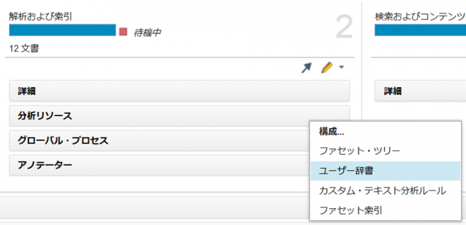 WEXAC:ユーザー辞書を設定
