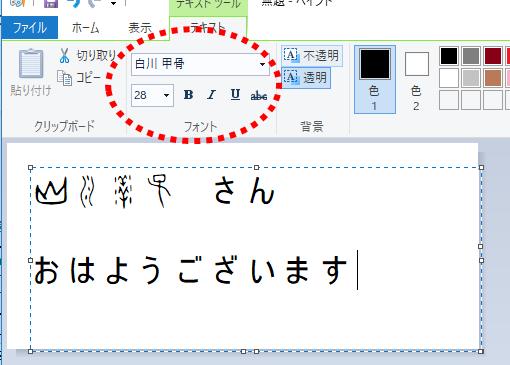 甲骨文字で書かれた文章をOCRで読み取れるようにしてみる | MISO