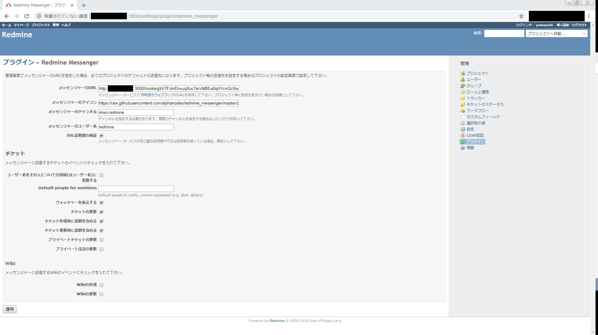 Dockerで構築したRedmineとRocket Chatを連携させてDevOpsっぽさ