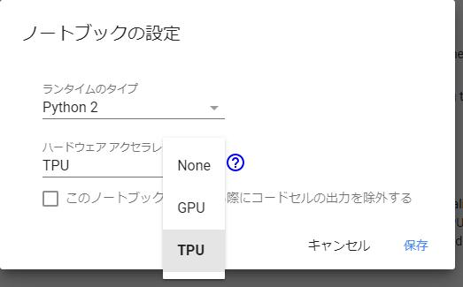 Google Colab Tpu Specs
