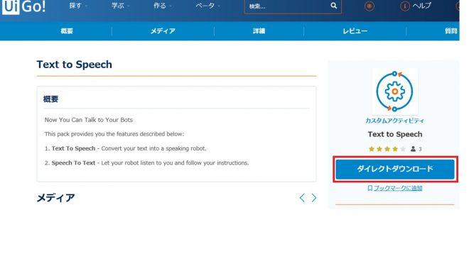 UiPath Go!  Text to Speech ダイレクトダウンロード